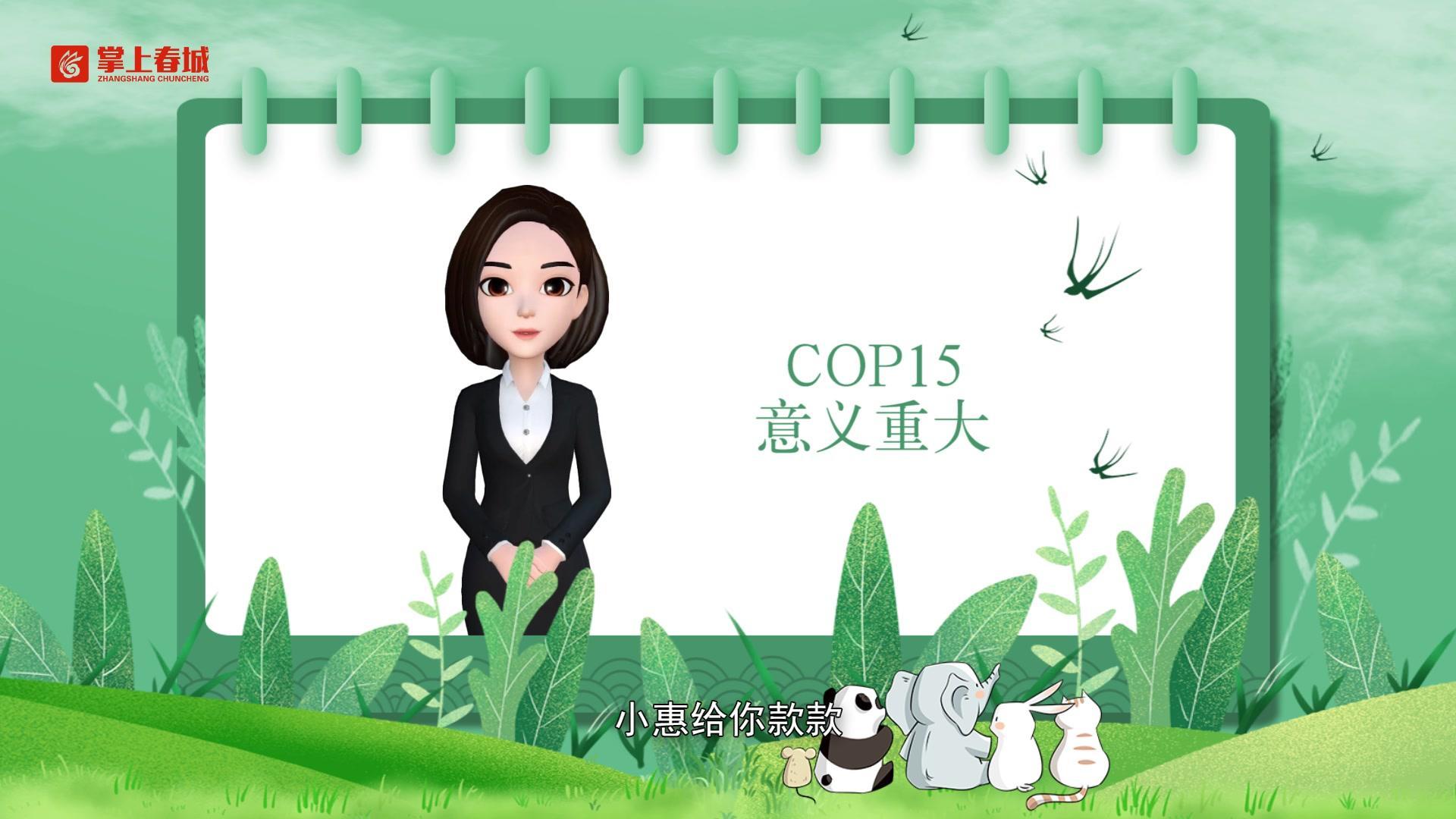 AI主播说COP15④|COP15,意义重大!cop15春城之约
