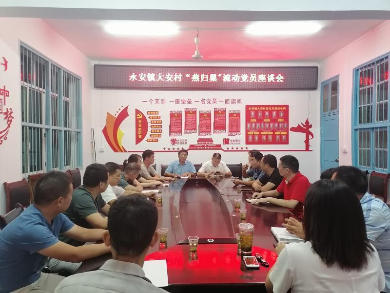 """浏阳市永安镇:让流动党员""""归巢""""身暖心更暖"""
