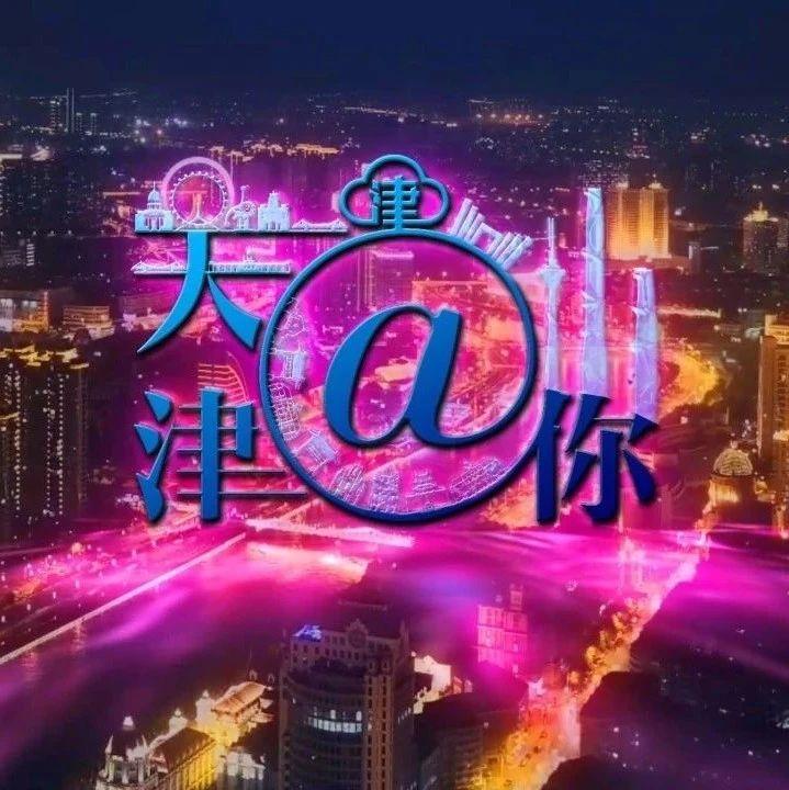 【天津@你】这份重磅规划亮相!津城滨城发展重点、空间结构规划都明确了……
