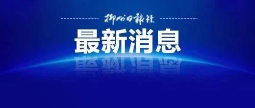 国内本土确诊+16!广西疾控发布紧急提醒!