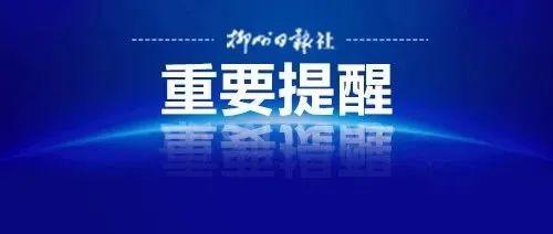 关于黑龙江省哈尔滨市来柳人员健康管理的重要提示