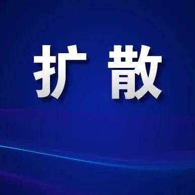 10月15日起实施!南昌最新发布!