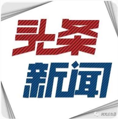 自治区召开推进地(州、市)融媒体中心建设现场会