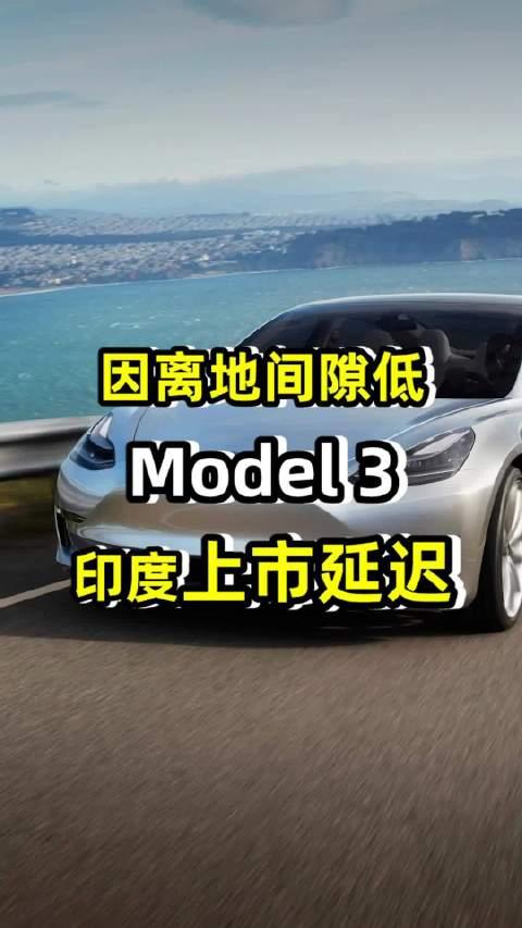 因离地间隙低,Model 3印度上市延迟