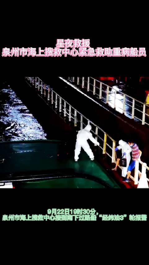星夜救援 泉州市海上搜救中心紧急救助重病船员