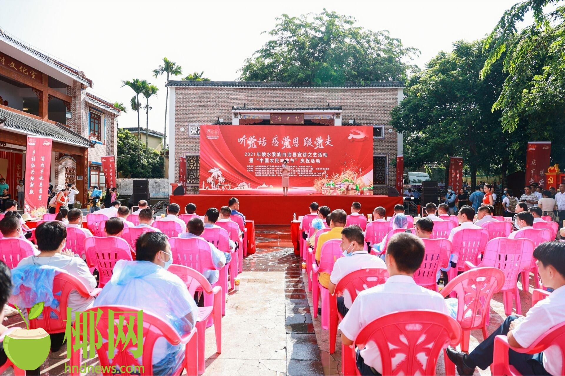 """陵水庆祝""""中国农民丰收节""""活动精彩纷呈"""