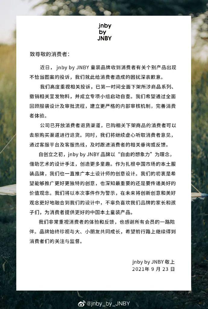 乌合麒麟道歉:吃瓜没吃全