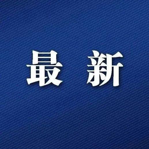 刚刚通报!有关哈尔滨市报告一例涉及吉安的新冠肺炎患者情况