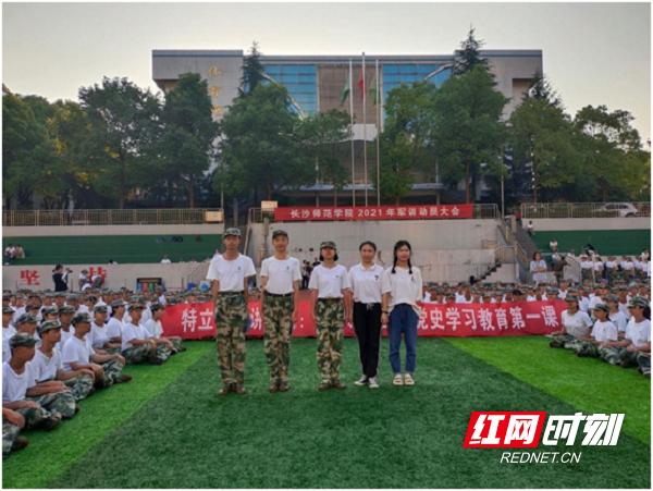 """长沙师范学院""""特立青年""""讲师团走进新生军训营"""