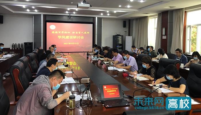 """北京青年政治学院研讨""""学风建设"""" 探索""""三全育人""""路径"""