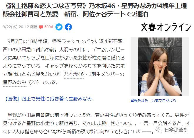 文春曝乃木坂46星野南恋情 男方长相像北村匠海