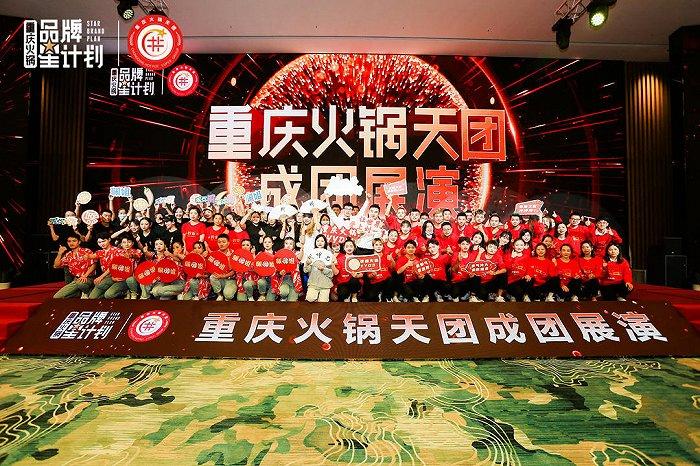 重庆火锅天团集结,9家品牌将成团亮相十三届重庆火锅节