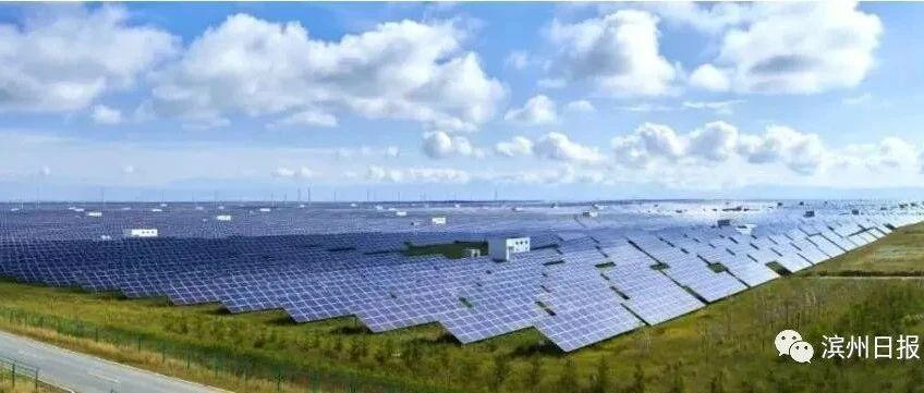 国家级试点!滨州5个县(市、区)入选屋顶分布式光伏开发试点名单