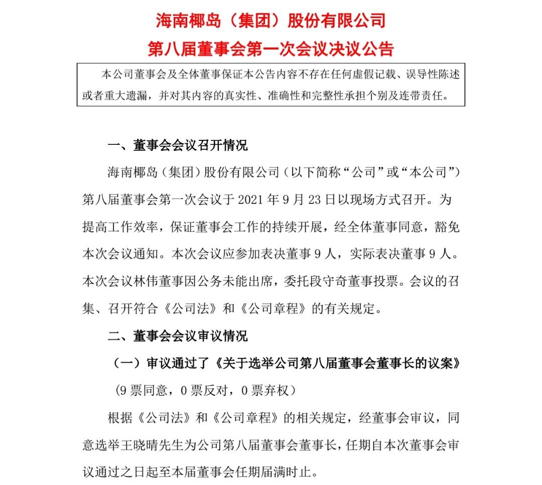 海南椰岛高管层变动,王晓晴任董事长,冯彪任总经理