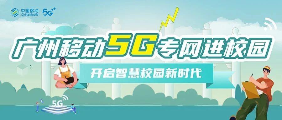 广州移动率先打造校园5G专网!不用VPN,校内资源触手可及