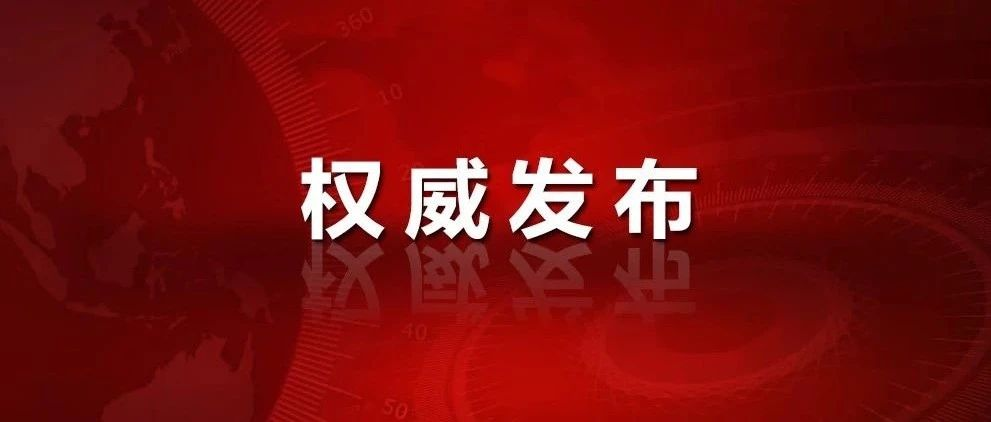 江西省人民政府领导最新分工!