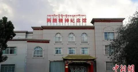 """西藏自治区""""两路""""精神纪念馆被认定为全国公路科普教育基地"""