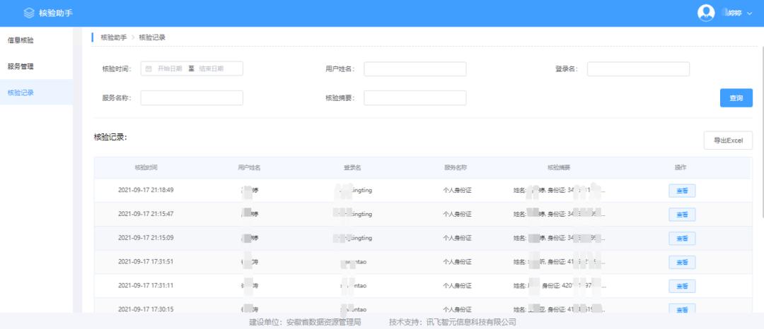 """江淮大数据中心""""核验助手""""上线试运行"""