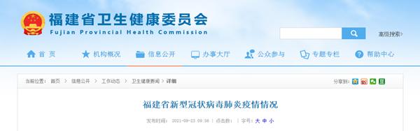 9月22日 福建省新型冠状病毒肺炎疫情情况