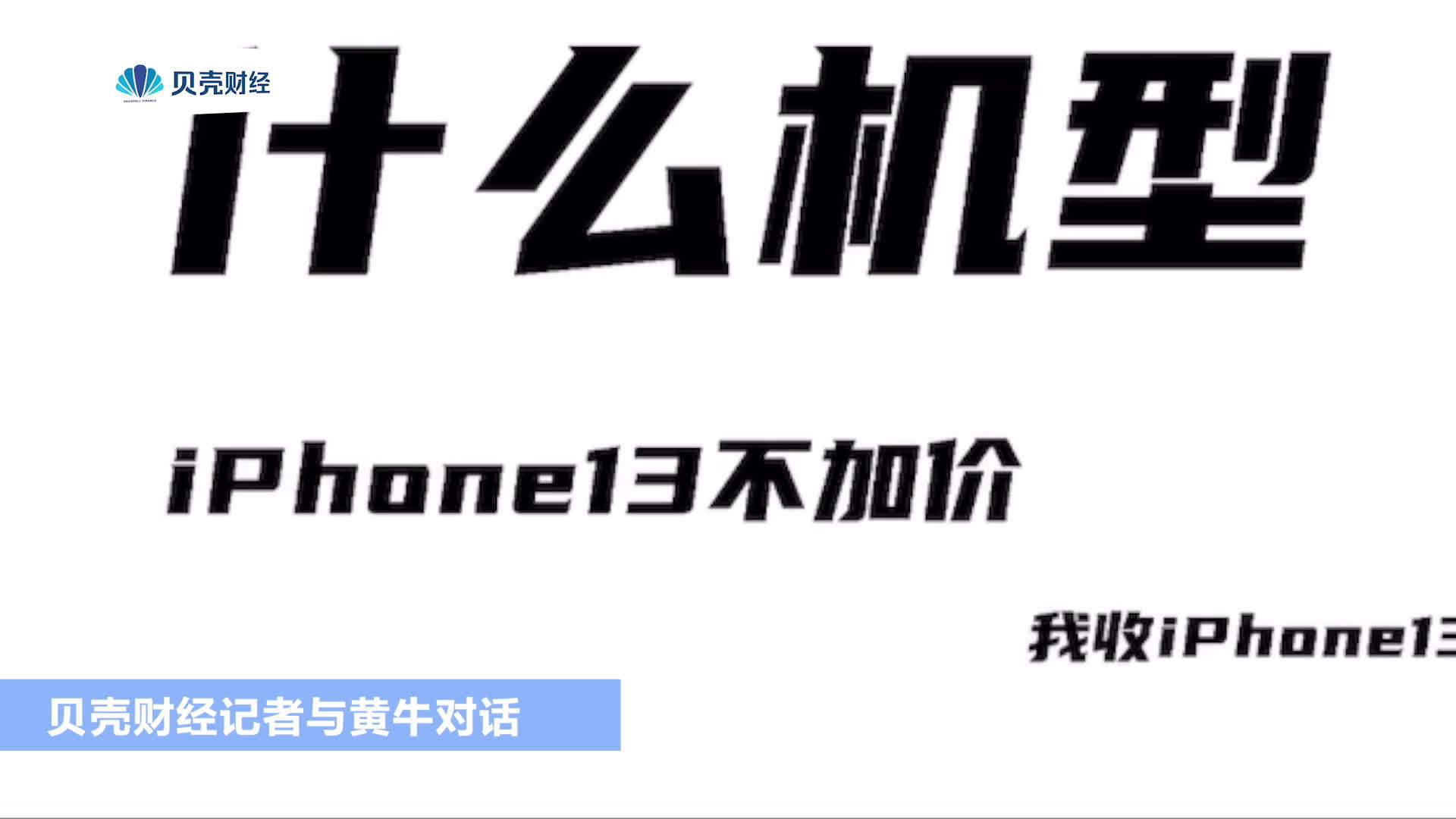 记者实探iPhone13发售现场 黄牛称部分机型加价1000元