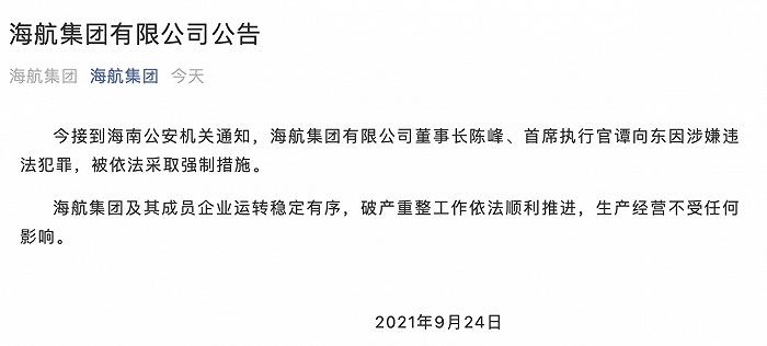海航集团:董事长陈峰、首席执行官谭向东因涉嫌违法犯罪被依法采取强制措施