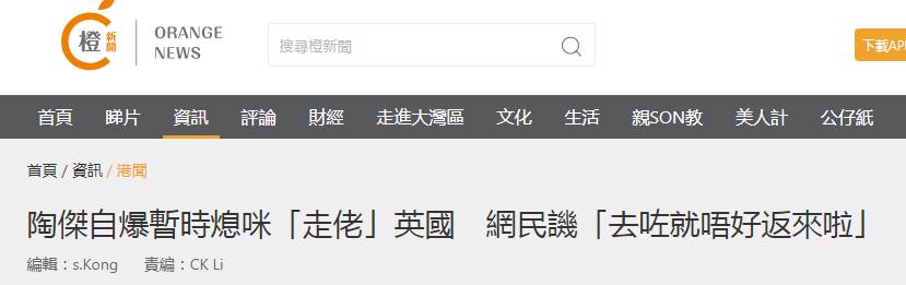 """""""香江第一才子""""跑了?"""