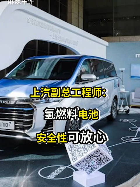 上汽副总工程师:氢燃料电池,安全性可放心