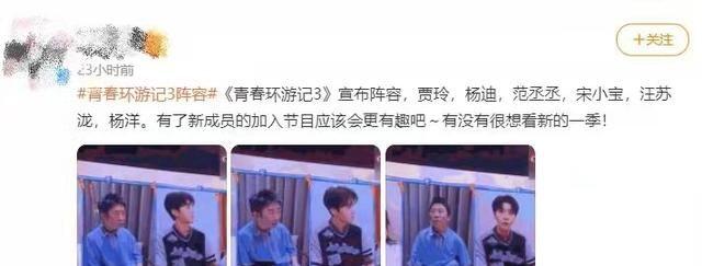 """《青春环游记3》惊喜远不止杨洋,首期嘉宾就请到""""国民老妈""""?"""