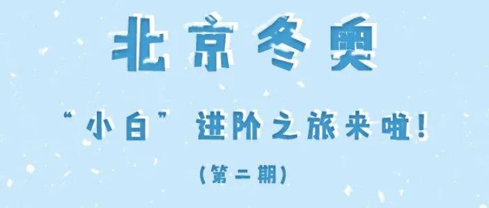 H5|2021·北京社会科学普及周进行中!快来成为冬奥达人