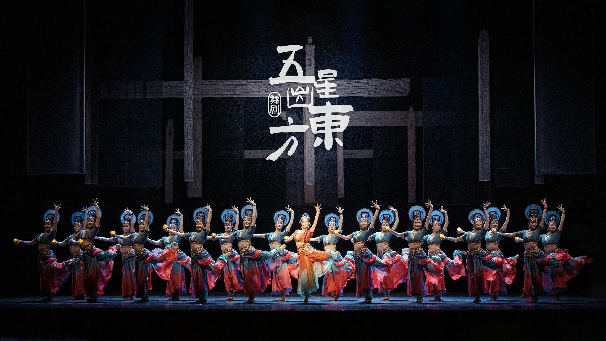 舞剧《五星出东方》讲述一件文物背后的民族团结故事
