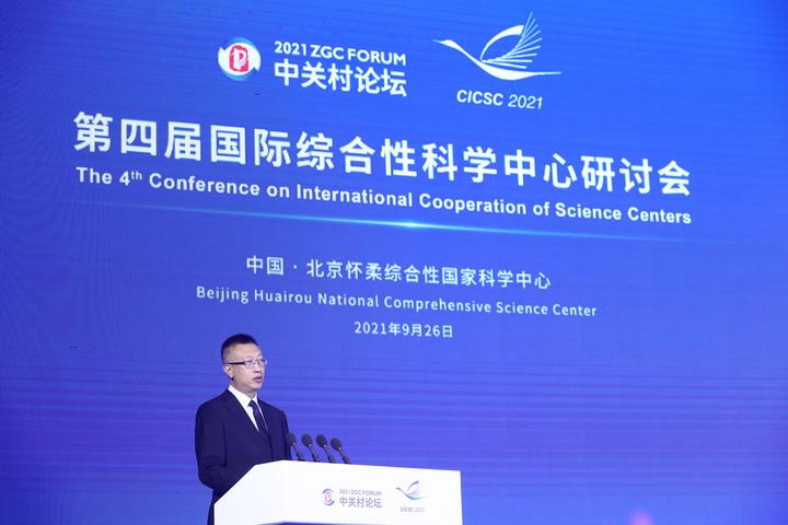 中国推动国际科技合作应对人类发展难题