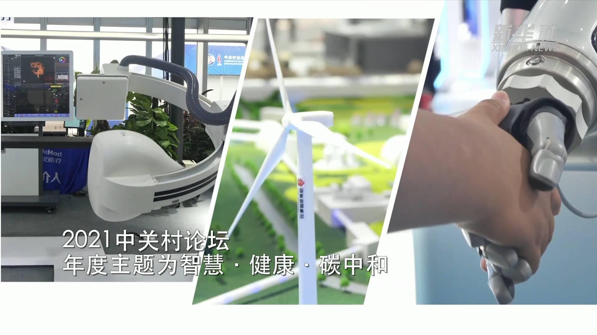 新华全媒+ 信号——从中关村论坛看全球科技创新协作