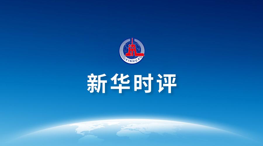 新华时评 国际机构何以继续投下中国经济信任票