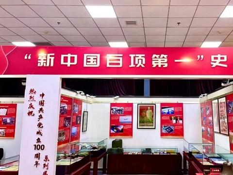 """时代记忆""""新中国百项第一史料展""""主题临展正式开展"""