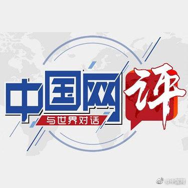 中国网评 <a href=