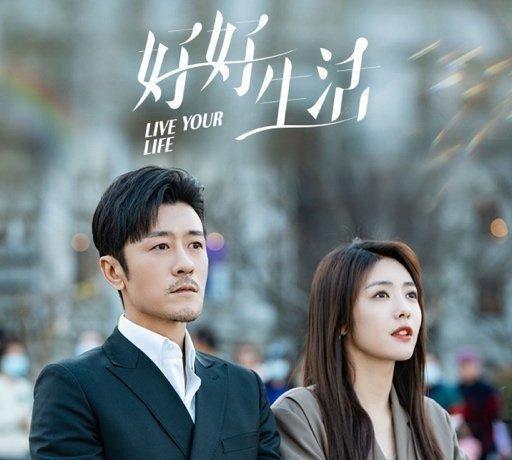 《好好生活》-全集百度云【720p/1080p高清国语】下载