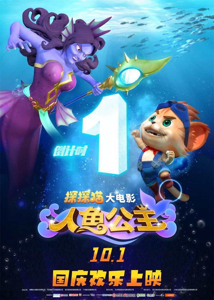 《探探猫人鱼公主》-电影百度云网盘【HD1080p】高清国语