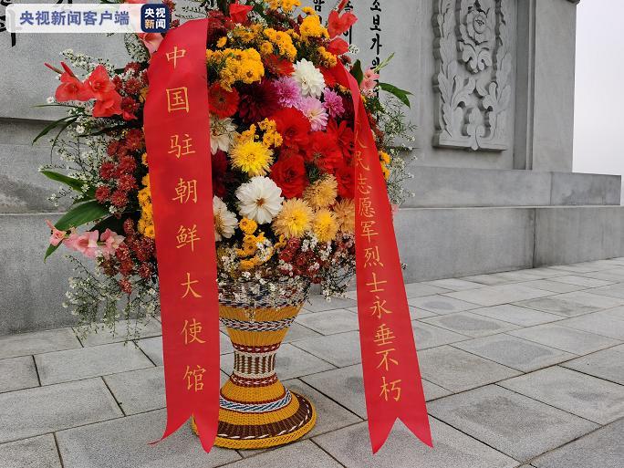 中国驻朝鲜大使馆举行仪式 缅怀中国人民志愿军烈士