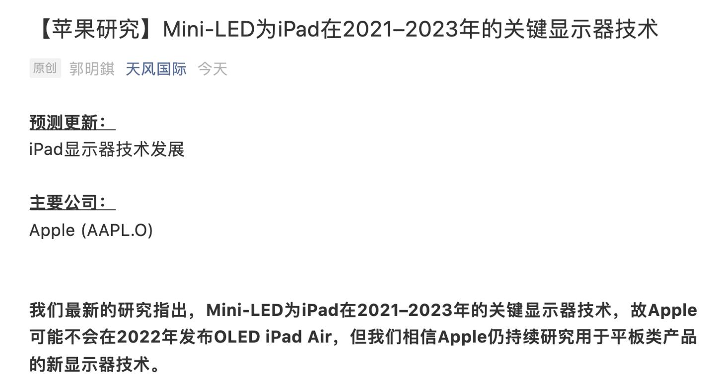 郭明錤:Mini-LED将为2021–2023年高端苹果iPad的卖点之一