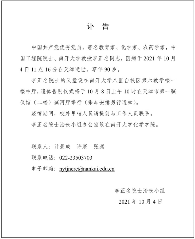 南開大學發布的訃告。圖片來源:南開大學官網