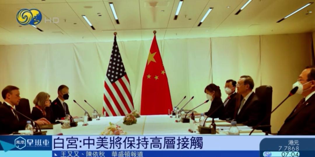 """中美瑞士会晤结束,美方率先预告""""领导人线上会晤"""",有何深意?"""