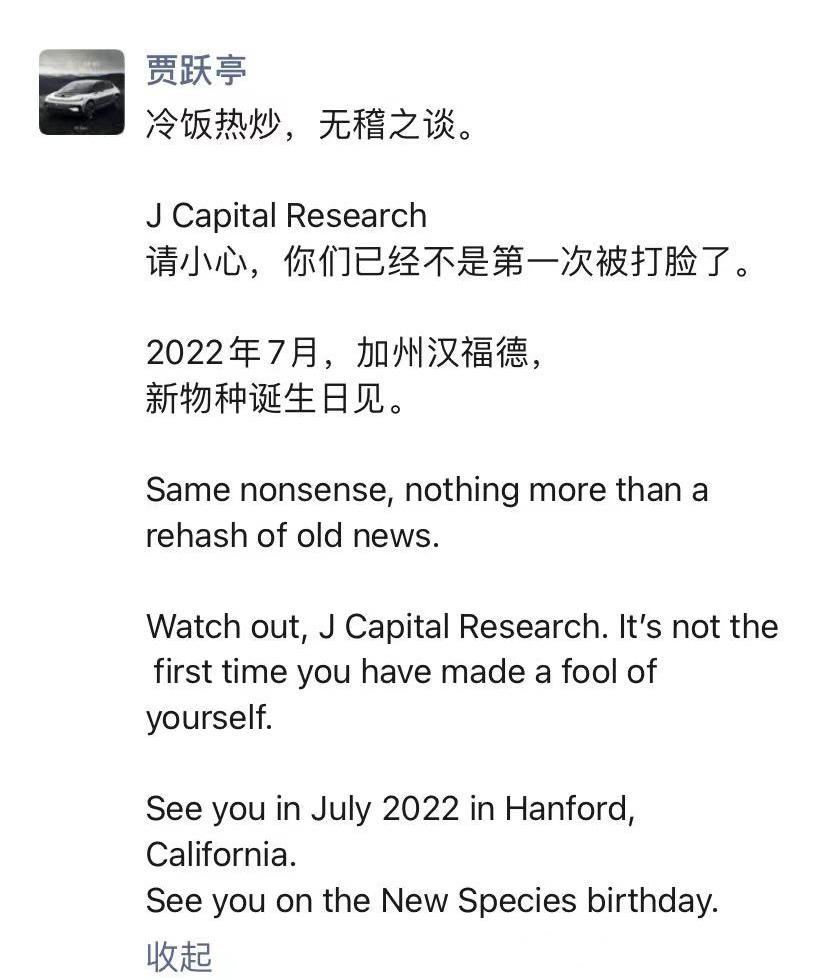 """做空机构抛27页报告质疑FF造车能力,贾跃亭称其为""""热饭冷炒,无稽之谈"""""""