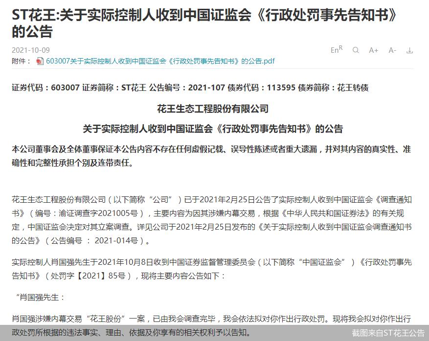 栽了!ST花王实控人内幕交易被罚没3516万还有大量细节曝出