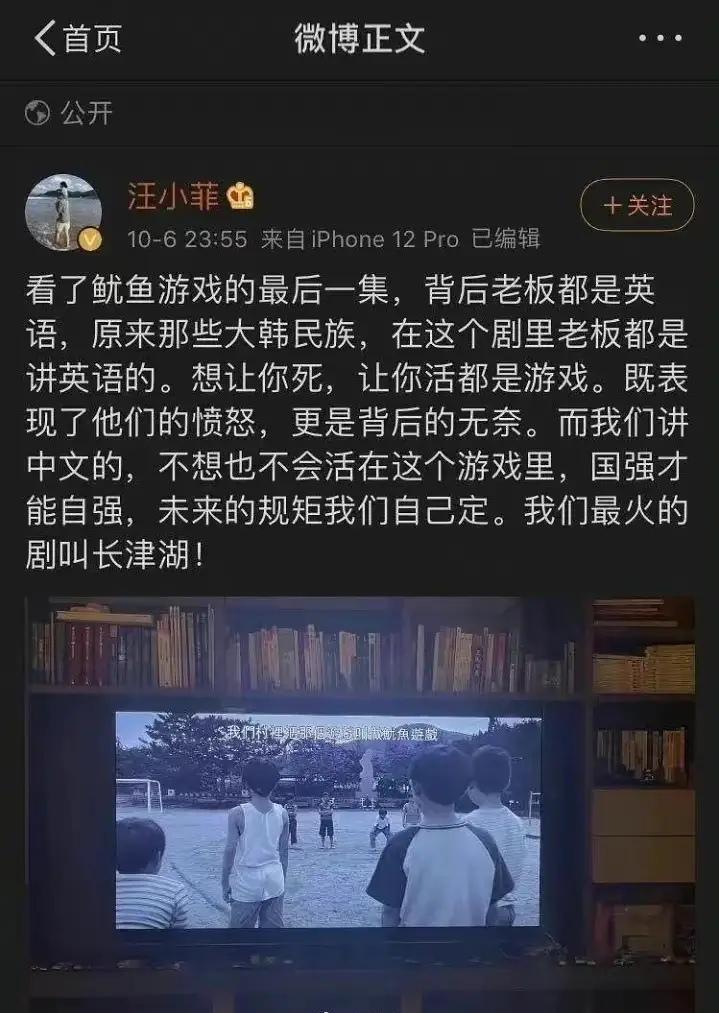 汪小菲评价《长津湖》和《鱿鱼游戏》后删帖!网友:怕大S生气?