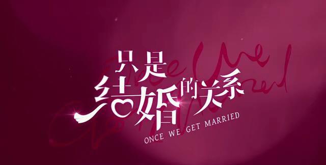 《只是结婚的关系》全集电视剧(完整观看版)在线(1080 p高清)