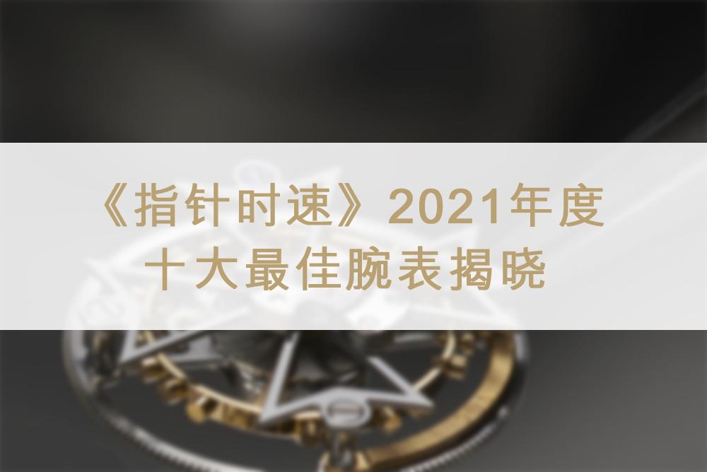 《指针时速》2021年度十大最佳腕表揭晓