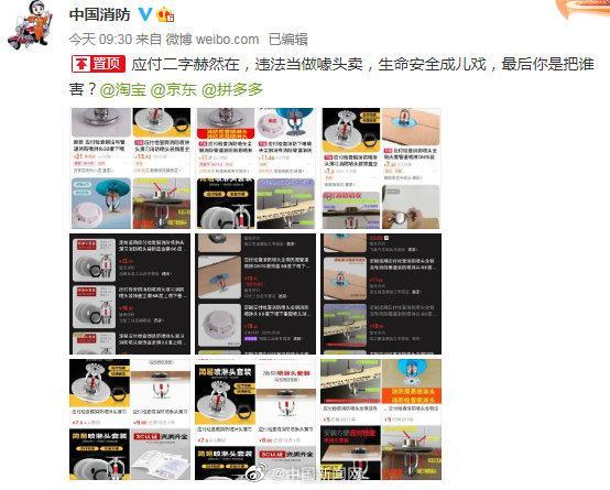 中国消防点名批评淘宝京东拼多多,电商平台售卖应付消防检查假喷淋头