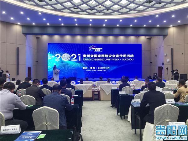 2021年贵州省国家网络安全宣传周活动在贵阳开幕