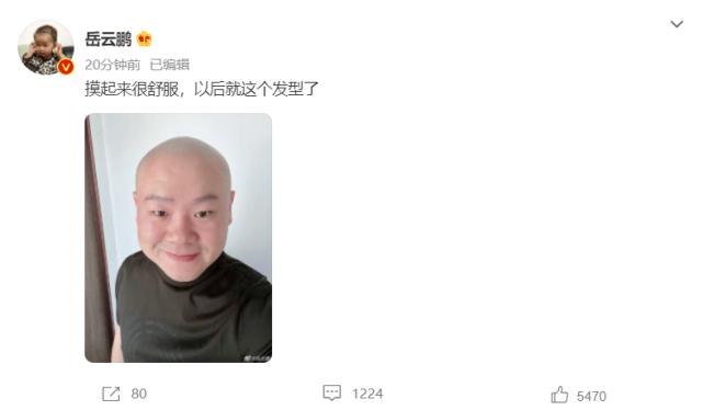 岳云鹏挑战新发型!脑袋圆润抿嘴笑太喜庆