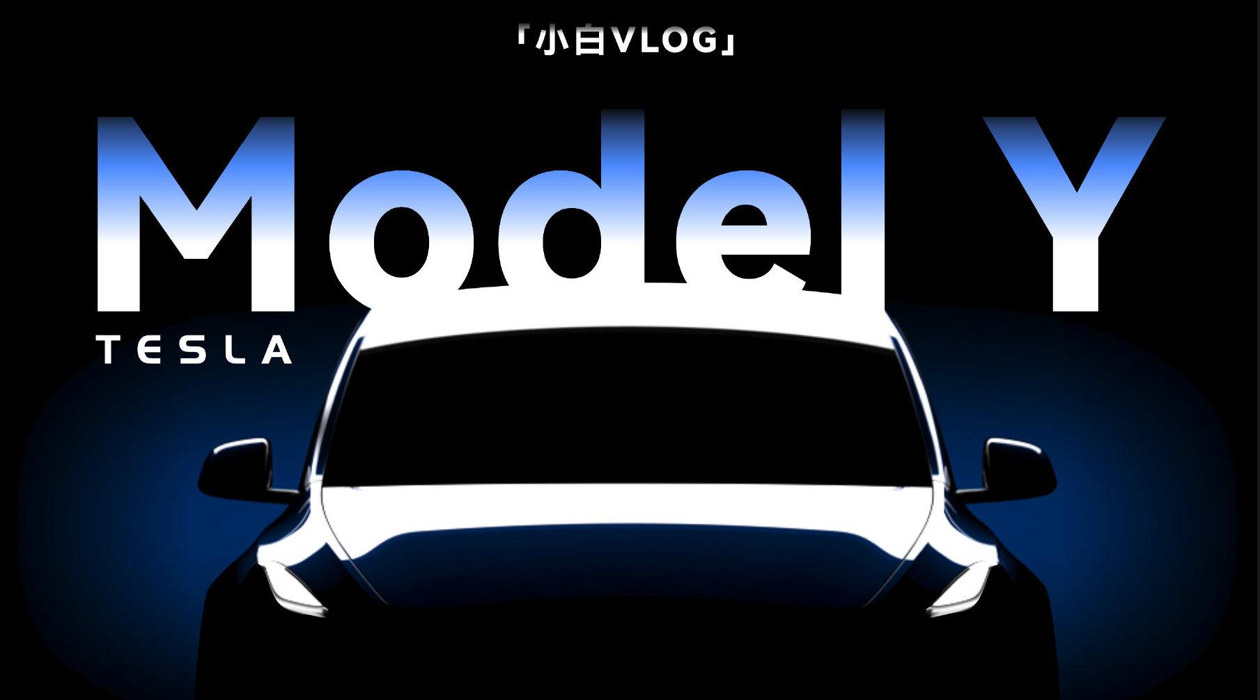 视频:「小白Vlog」 关于Model Y的一千公里体验 这辆Model……